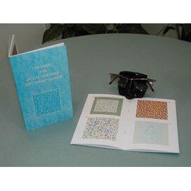 Таблицы Рабкина для исследования цветоощущения — фото 1
