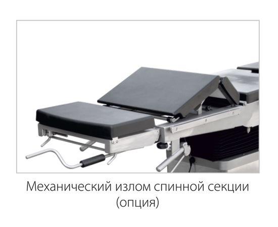 Медин ОУК-02 (ОК-БЕТА) Стол операционный универсальный — фото 2